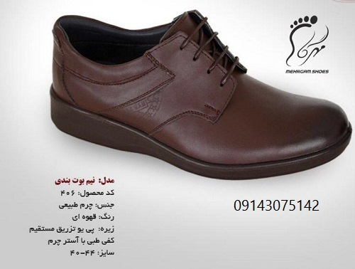 فروش کفش چرم اصل تبریز