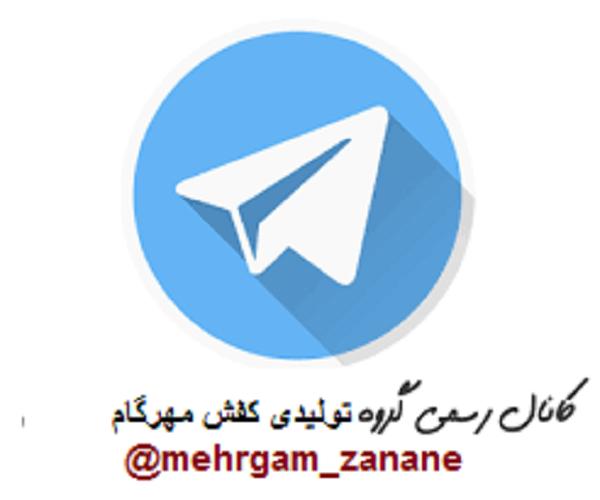 کانال تلگرام کفش عمده زنانه